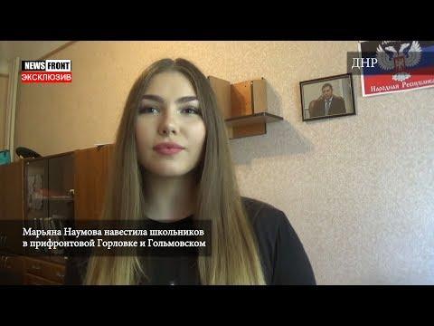 Марьяна Наумова навестила школьников в прифронтовой Горловке и Гольмовском