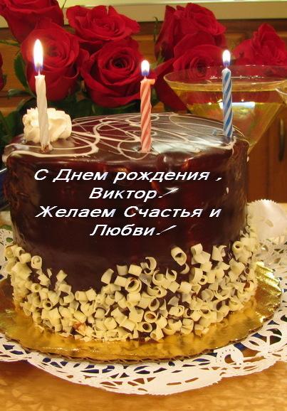 Поздравление виктору день рождение