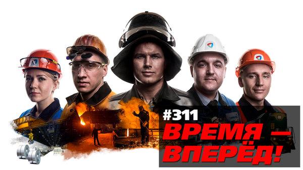 """В Россию возвращаются люди и капиталы. Что происходит. """"Время - Вперёд!"""" №311"""