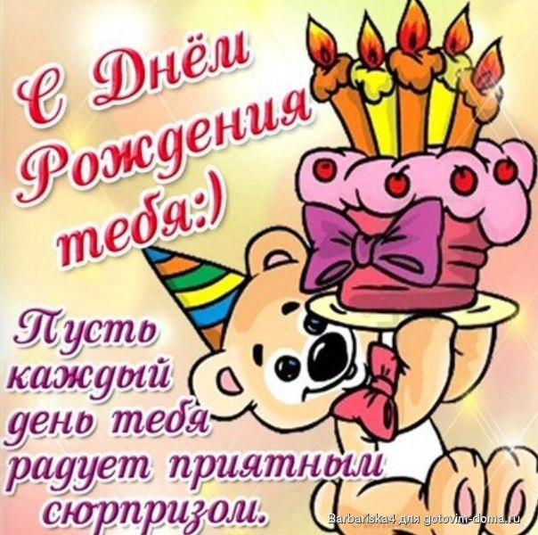 Хорошее поздравление с днем рождения девушке
