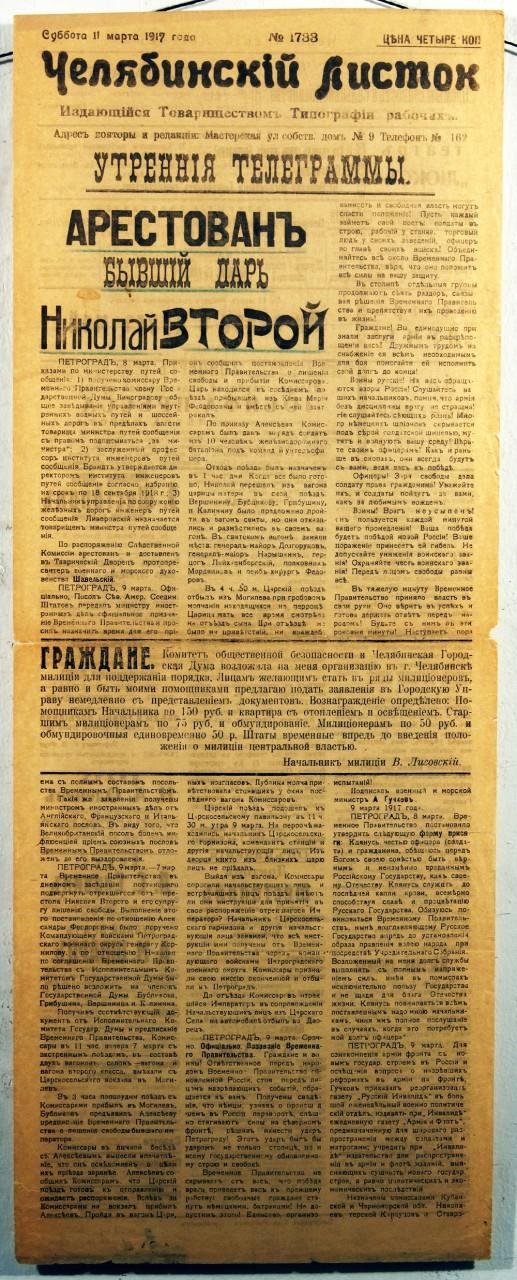 Октябрьская революция 1917 года хроника событий справка