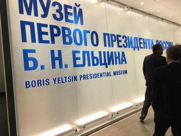 """Ельцин-центр"", открытие|Фото:https://www.facebook.com/elena.terebenina.5"