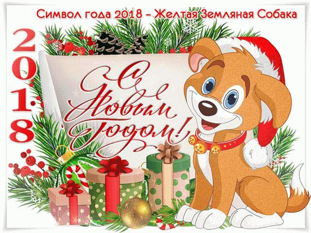 Оригинальные поздравления с Новым 2018 годом: анимированные собачки – символ года