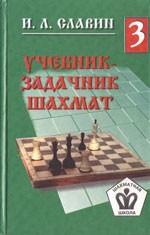 Славин Иосиф Лазаревич «Учебник — задачник шахмат», кн. 3