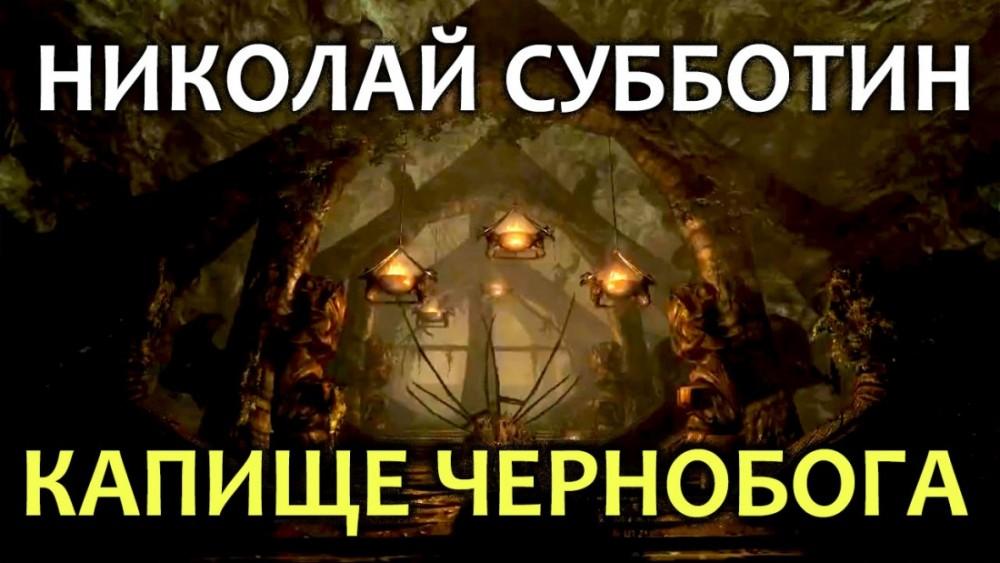 Николай Субботин. Капище Чернобога