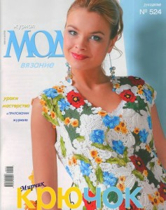 Журнал мод № 2 (524) 2009