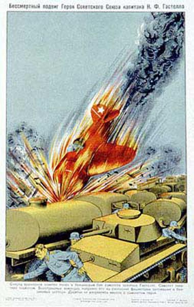 Плакат «Бессмертный подвиг Героя Советского Союза капитана Гастелло»