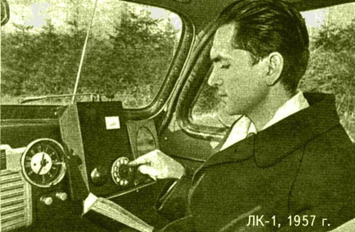 Первый в мире мобильный телефон