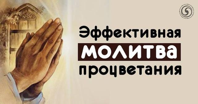 Эффективная молитва процветания