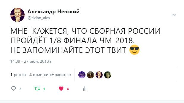 Сборная России  обыграла сборную Испании и вышла в четвертьфинал чемпионата мира.Реакция социальных сетей