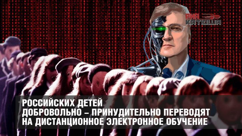 Троянский конь от форсайтщиков-глобалистов: российских детей добровольно-принудительно переводят на дистанционное электронное обучение