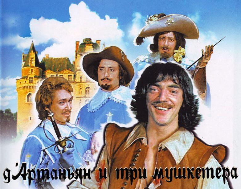 Как снимали фильм «Д'Артаньян и три мушкетёра»