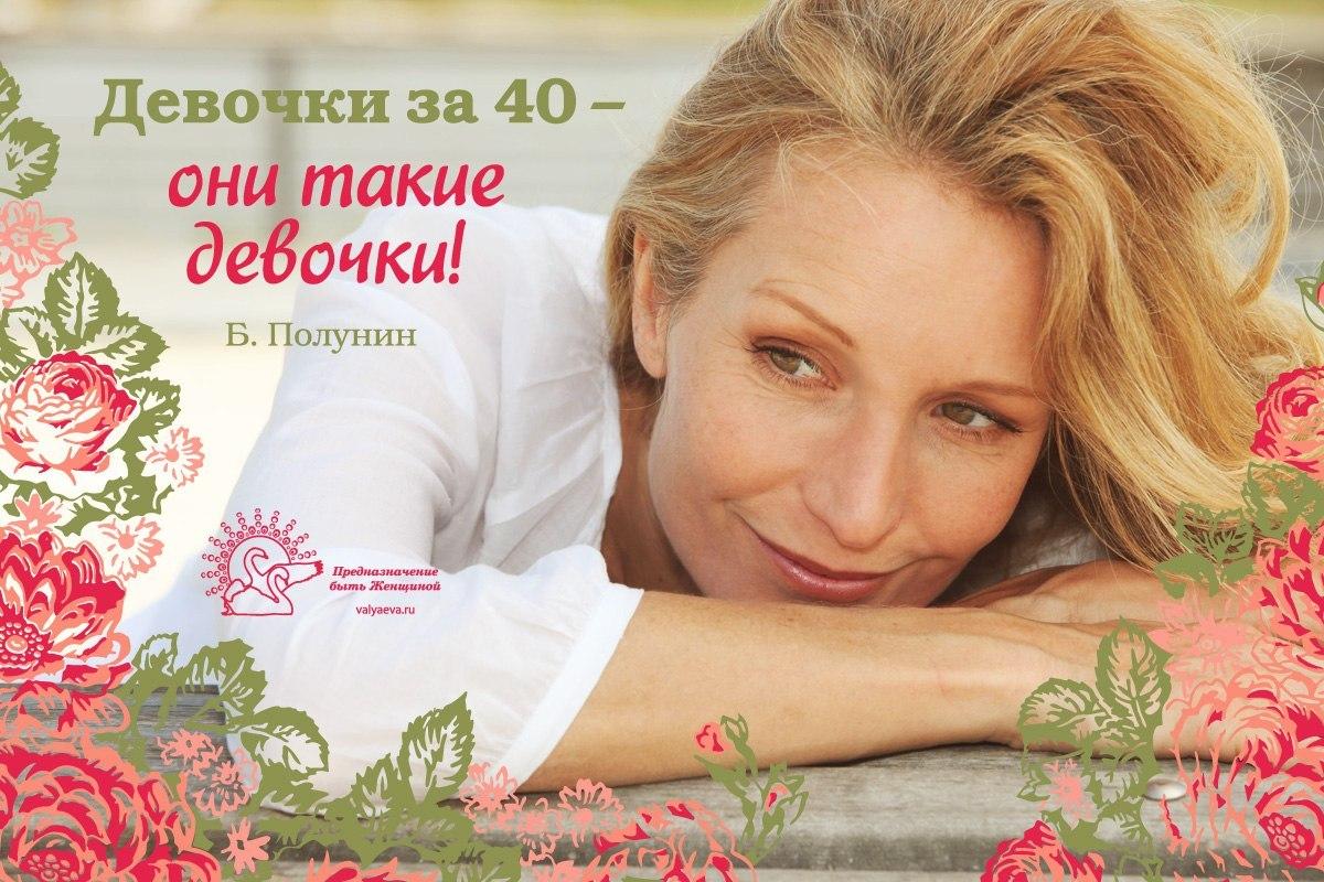 Девочки за 40 - они такие девочки!)