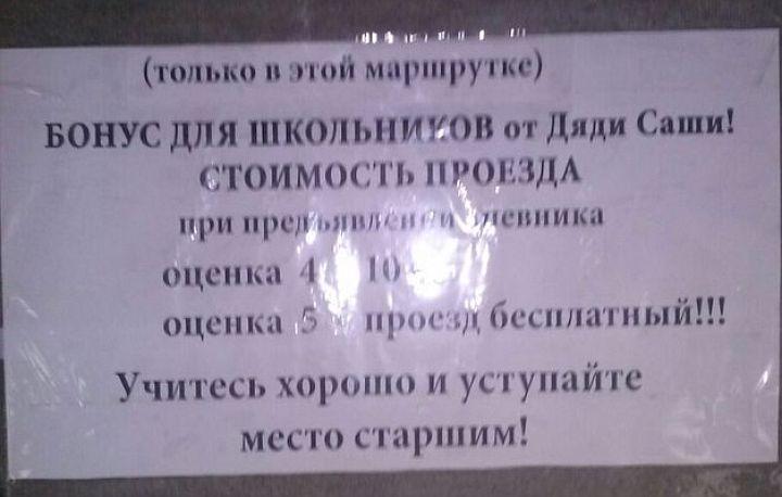 """""""Бонусная программа"""" пришлась детишкам по нраву Фото: соцсети"""