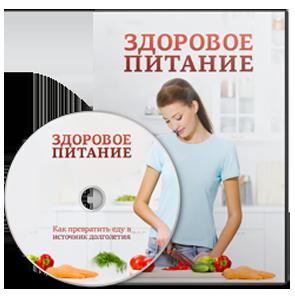 Видеокурс «Здоровое питание»