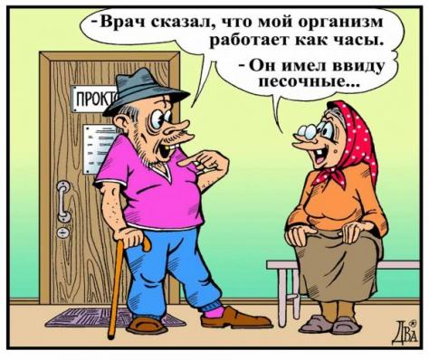 Анекдоты про нас, пенсионеров...