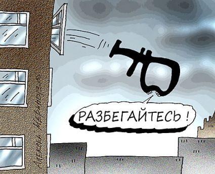 """Групповое изнасилование рубля: кто, как и почему именно так его """"опускал"""""""