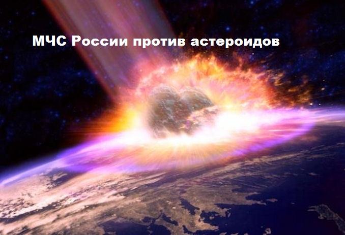 МЧС России участвует в разработке телескопа, способного защитить Землю от астероидов