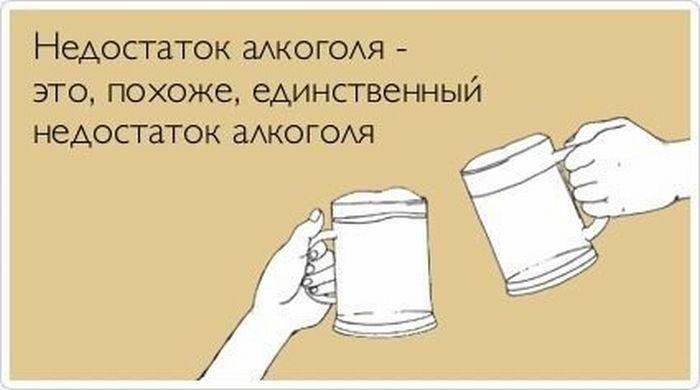 одна алкоголь картинки с надпиисями квартиру Аист