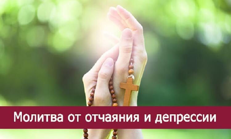 Молитва от отчаяния и депрессии (очень мощная сила!)