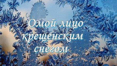 Омой лицо крещенским снегом – Смотреть видео онлайн в Моем Мире.