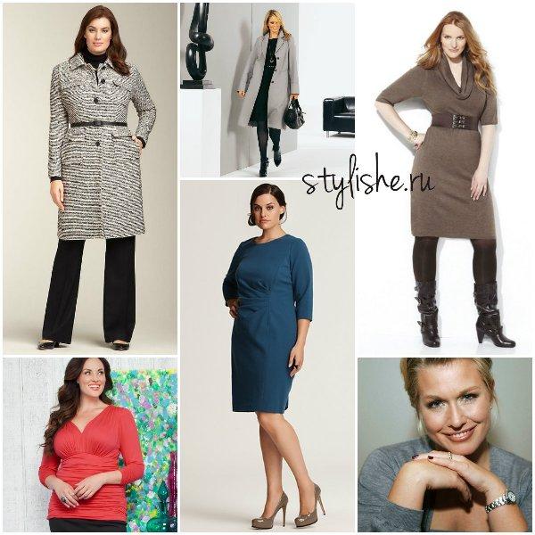 мода для полных женщин за 50