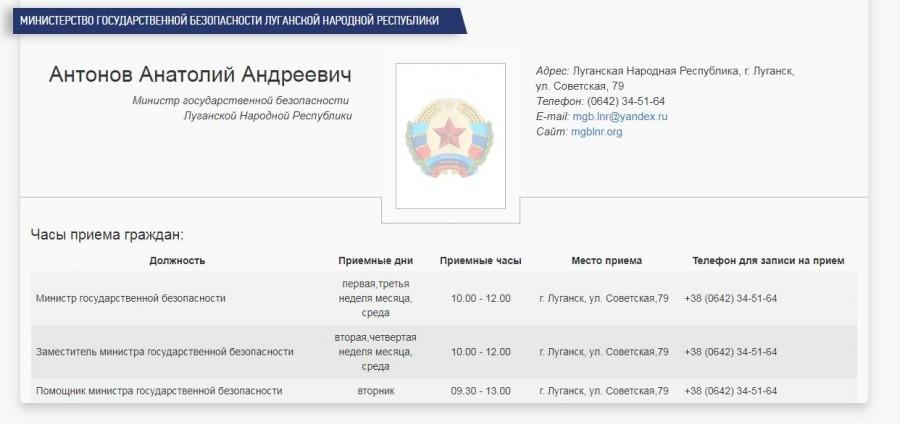 Новый министр МГБ ЛНР