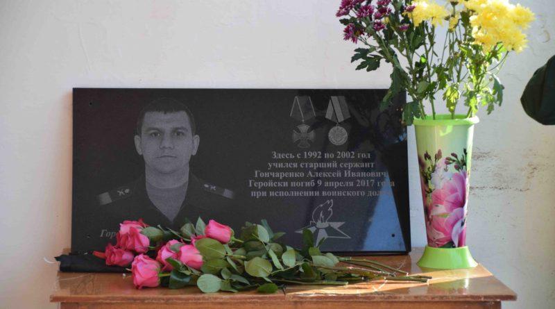 Погиб в Сирии Алексей Гончаренко. 2017