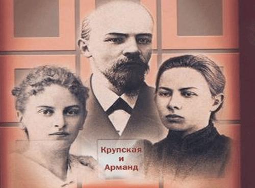 Женщины в жизни Ленина
