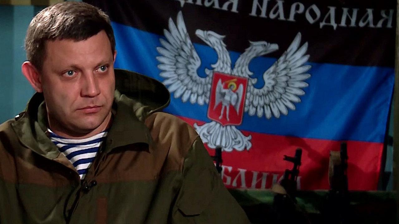Убийство Захарченко — сигнал к началу войны
