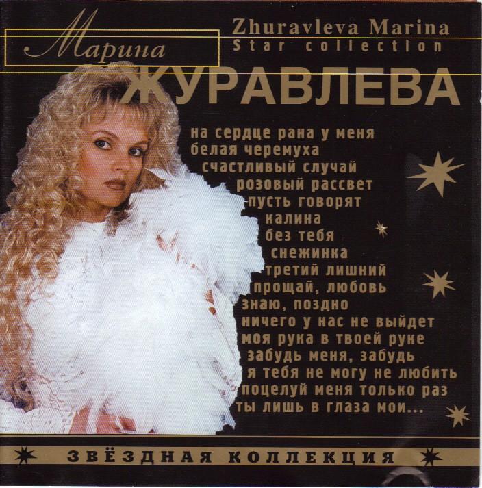 Марина Журавлева - Пусть Говорят