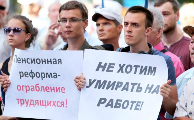 Российская пенсионная систем…