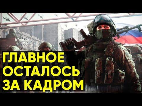 Россия репетирует начало войны
