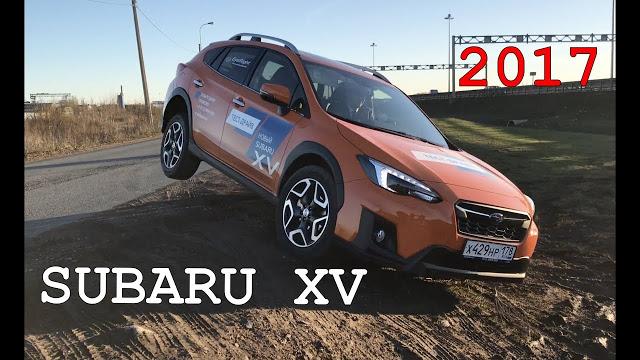 Subaru XV 2017: Бешеный тест драйв