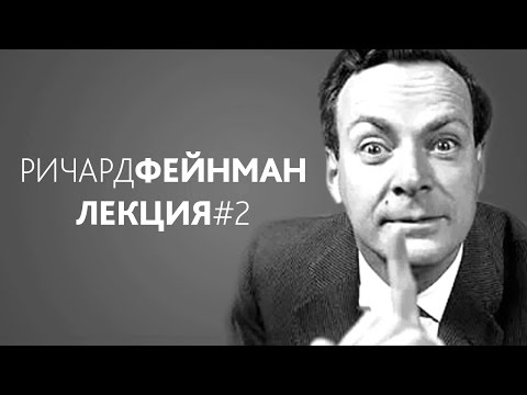 Ричард Фейнман: Характер физического закона. Лекция #2. Связь математики и физики