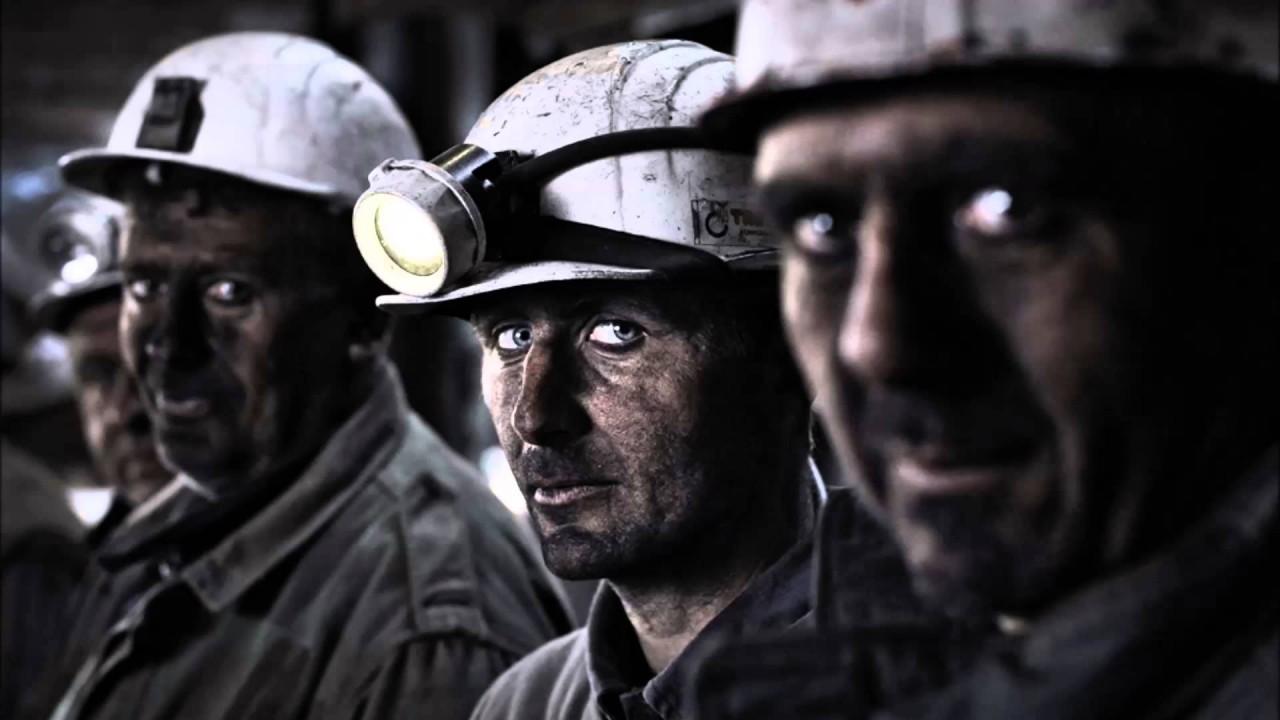 Украинские шахтёры пожаловал…