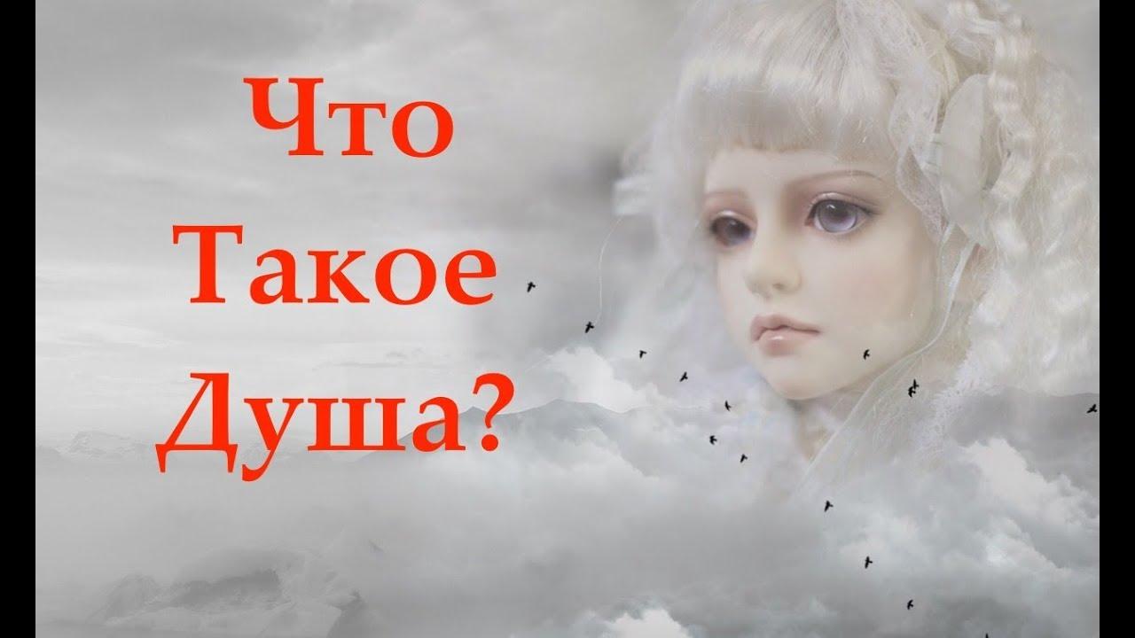 Вечная Истина Кто я есть? Тайна Души и человека