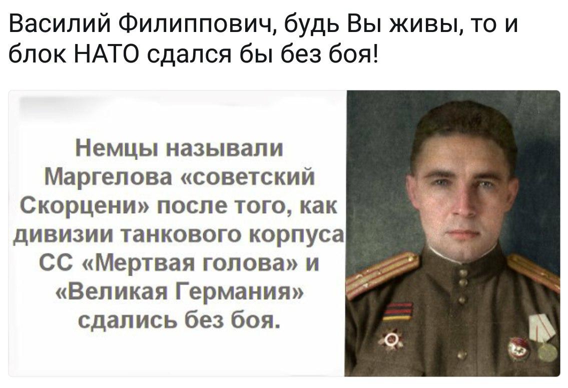 Василий Филиппович, будь Вы живы, то и блок НАТО сдался бы без боя!