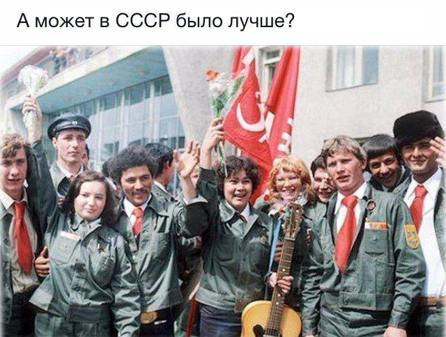Как жилось нам в СССР?