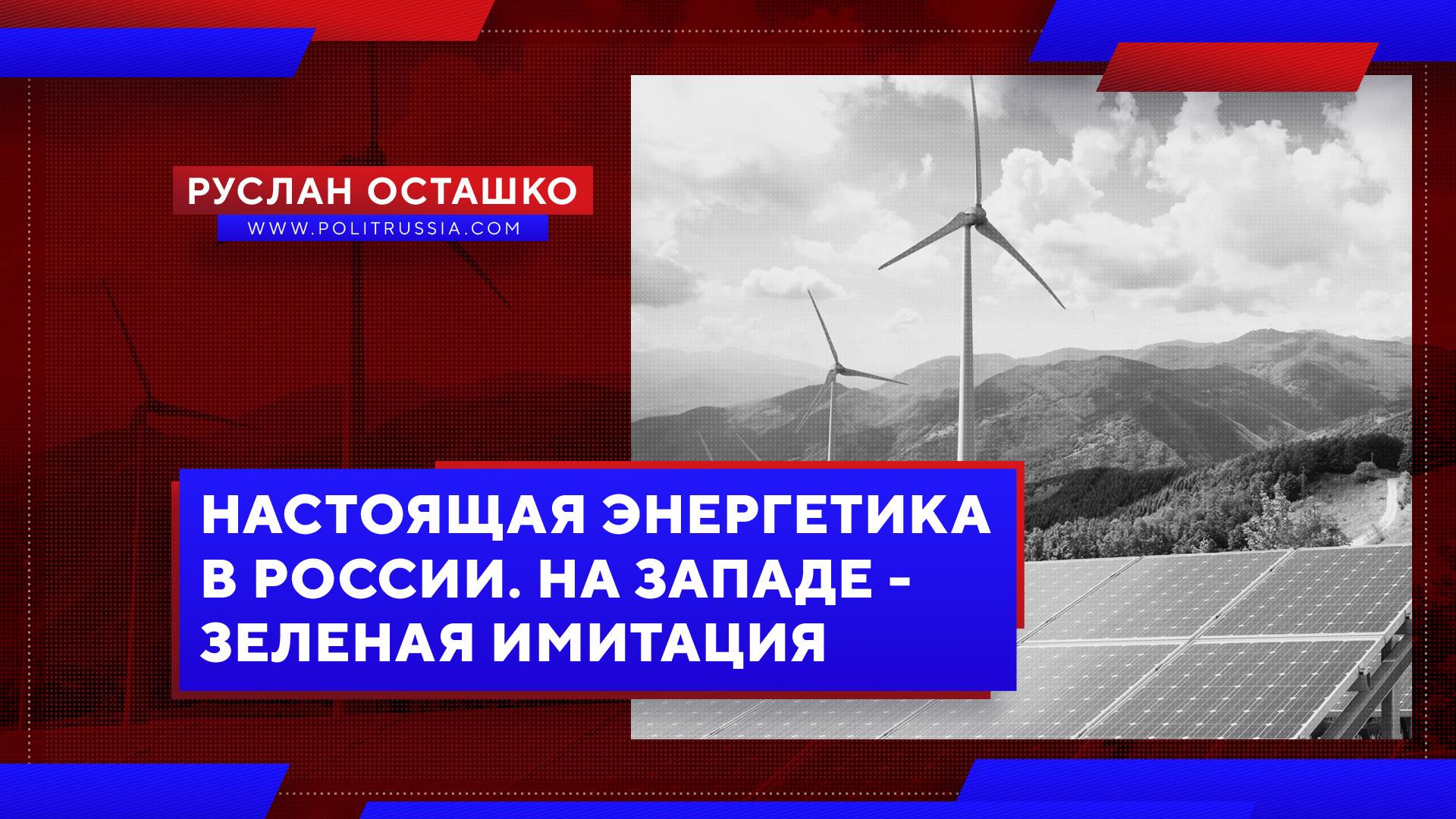 Настоящая энергетика в России. На Западе — «зеленая» имитация