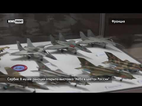 Сербия:  В музее авиации открыта выставка «Небо в цветах России»