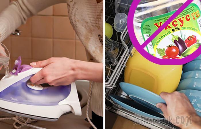 Как не угробить утюг и посудомоечную машину, и что еще нельзя чистить уксусом