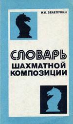 Зелепукин Николай Павлович «Словарь шахматной композиции»