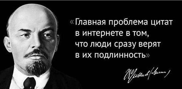 Фальшивые правильные цитаты...
