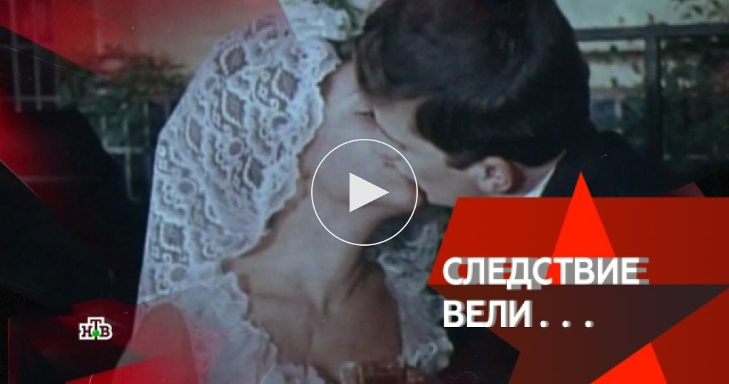 """""""Взорванная свадьба"""" ( реальная история 1989 год)"""