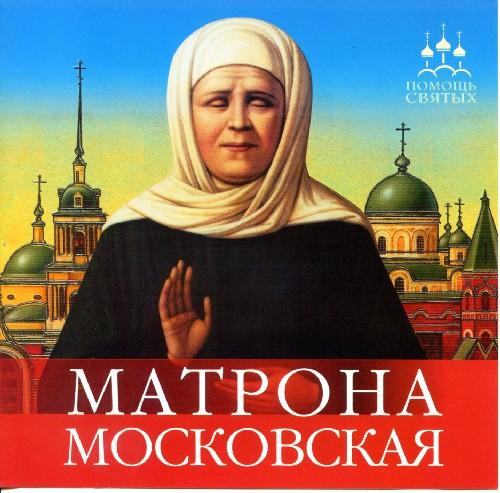 Молитвы Матроне Московской о помощи, исцелении и счастье. Тень человека с магической и научной точки зрения