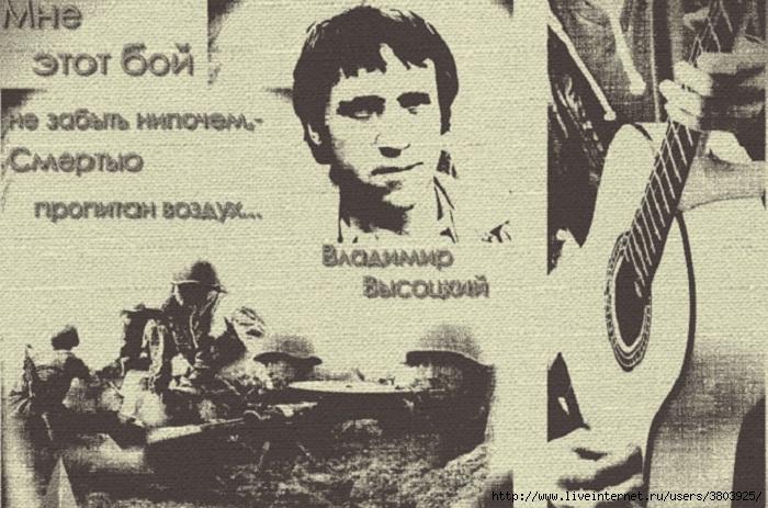 «Зарыты в нашу память на века...»: Песни о войне Владимира Высоцкого