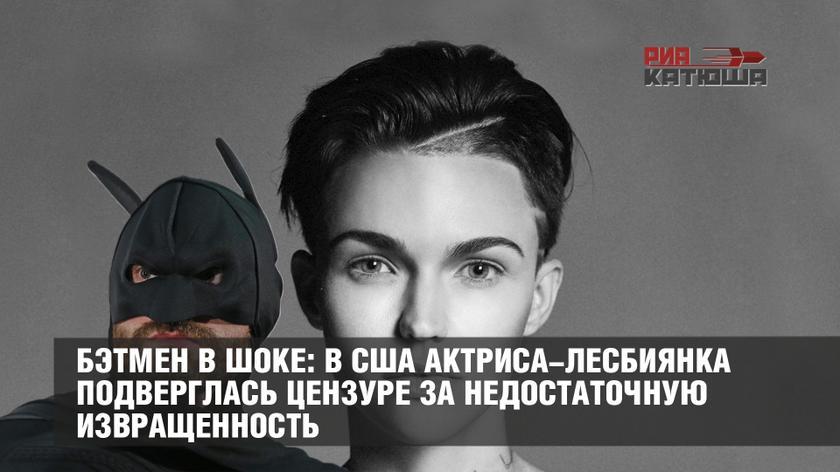 Бэтмен в шоке: в США актриса-лесбиянка подверглась цензуре за недостаточную извращенность