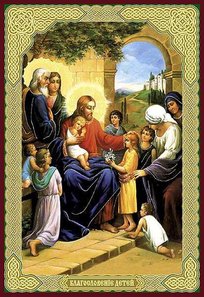 ***Молитва родителей на благословение детей.***