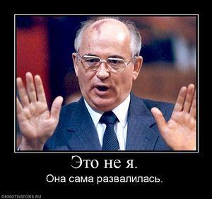 Горбачев: этапы большого пути.